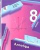 Алгебра 8 кл. Учебник